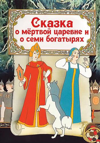 Постер к фильму Сказка о мертвой царевне и о семи богатырях 1951