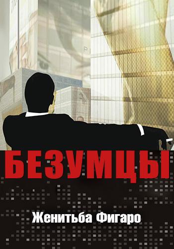 Постер к сериалу Безумцы. Сезон 1. Серия 3 2007