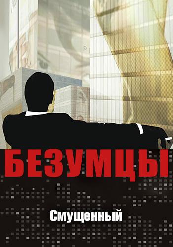 Постер к сериалу Безумцы. Сезон 1. Серия 7 2007