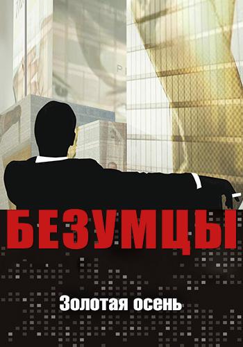 Постер к сериалу Безумцы. Сезон 1. Серия 11 2007