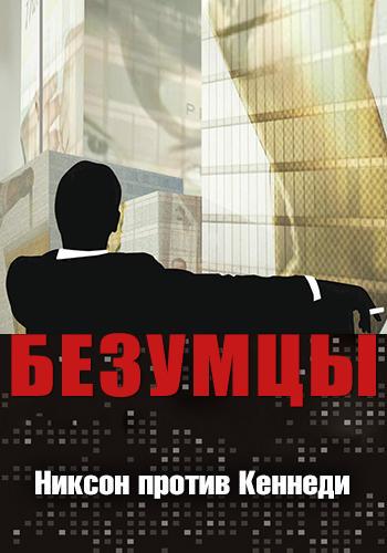 Постер к сериалу Безумцы. Сезон 1. Серия 12 2007