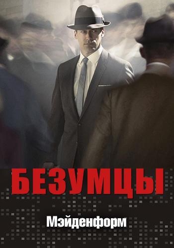 Постер к сериалу Безумцы. Сезон 2. Серия 6 2008