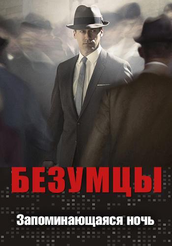 Постер к сериалу Безумцы. Сезон 2. Серия 8 2008