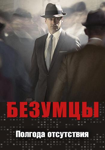 Постер к сериалу Безумцы. Сезон 2. Серия 9 2008