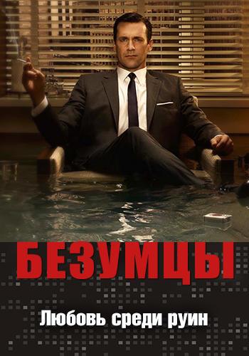 Постер к сериалу Безумцы. Сезон 3. Серия 2 2009