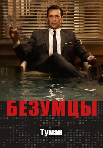 Постер к сериалу Безумцы. Сезон 3. Серия 5 2009