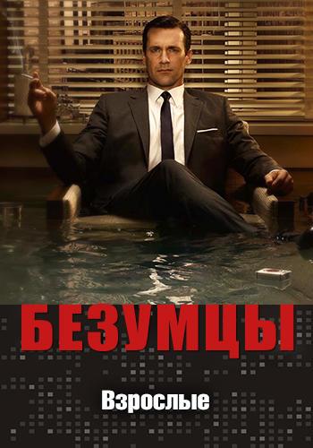 Постер к сериалу Безумцы. Сезон 3. Серия 12 2009