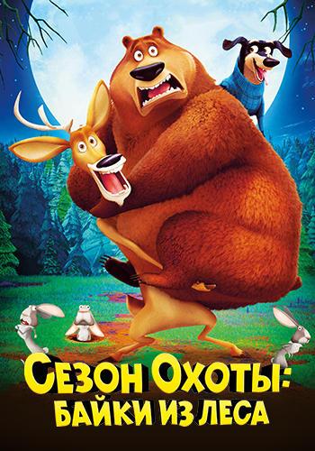 Постер к фильму Сезон охоты: Байки из леса 2015