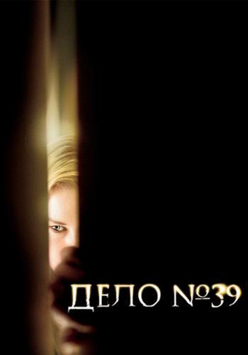 Постер к фильму Дело № 39 2010