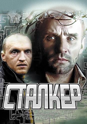 Постер к фильму Сталкер 1979