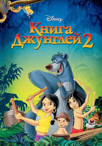 Постер к мультфильму Книга джунглей 2 2003