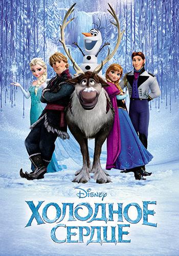 Постер к фильму Холодное сердце 2013