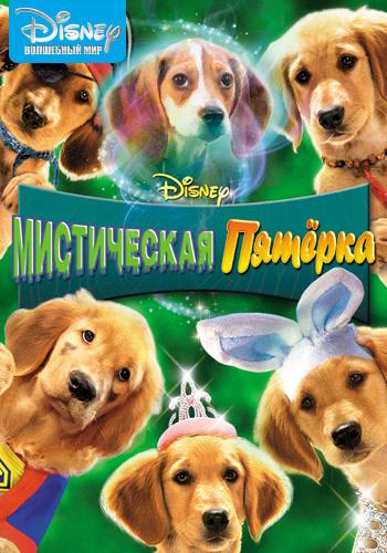 Постер к фильму Мистическая пятерка 2011