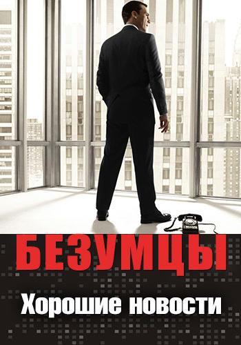Постер к сериалу Безумцы. Сезон 4. Серия 3 2010