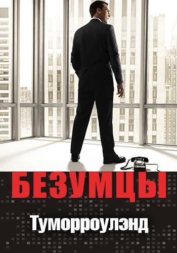 Постер к сериалу Безумцы. Сезон 4. Серия 13 2010
