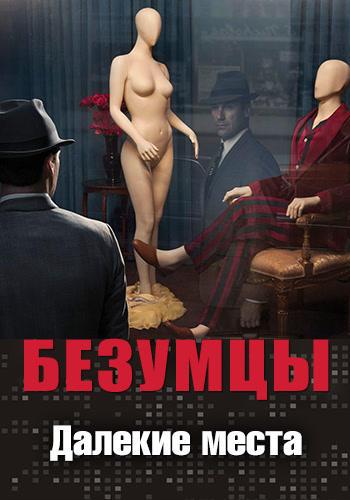 Постер к сериалу Безумцы. Сезон 5. Серия 6 2012