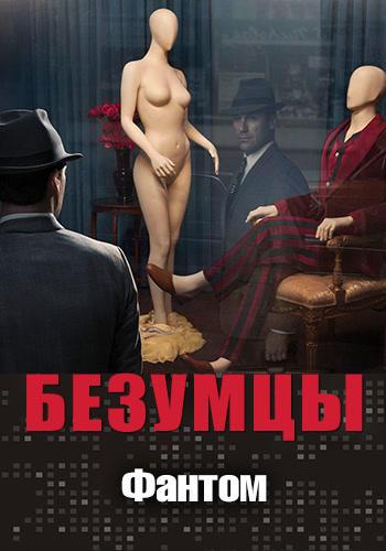 Постер к сериалу Безумцы. Сезон 5. Серия 13 2012