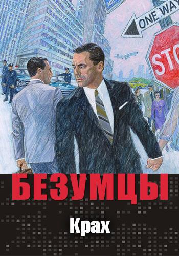 Постер к сериалу Безумцы. Сезон 6. Серия 8 2013