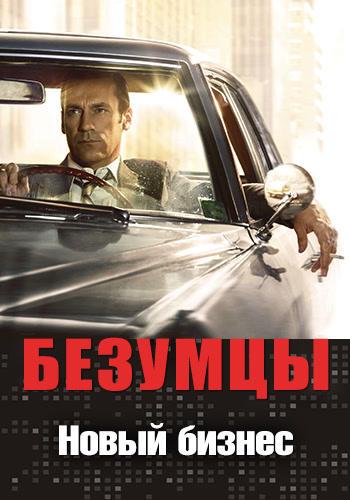 Постер к сериалу Безумцы. Сезон 7. Серия 9 2014
