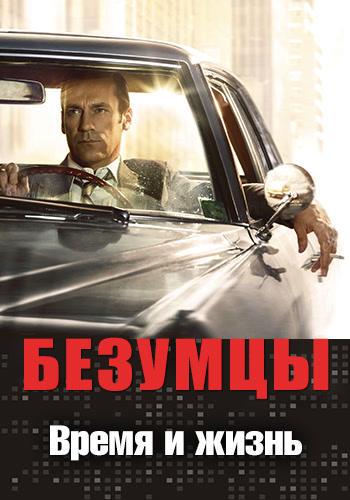 Постер к сериалу Безумцы. Сезон 7. Серия 11 2014