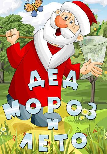 Постер к мультфильму Дед мороз и лето 1969