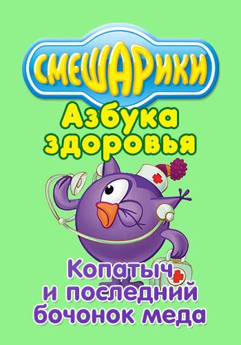 Постер к сериалу Смешарики: Азбука здоровья. Копатыч и последний бочонок мёда 2008