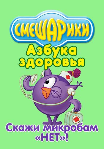 """Постер к сериалу Смешарики: Азбука здоровья. Скажи микробам """"НЕТ"""" 2008"""