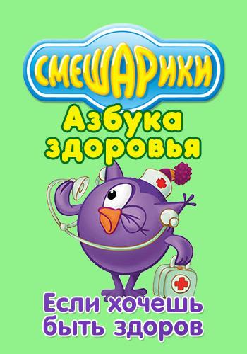 Постер к сериалу Смешарики: Азбука здоровья. Если хочешь быть здоров 2008