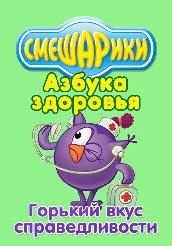 Постер к сериалу Смешарики: Азбука здоровья. Горький вкус справедливости 2008