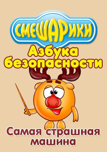 Постер к сериалу Смешарики: Азбука безопасности. Самая страшная машина 2006