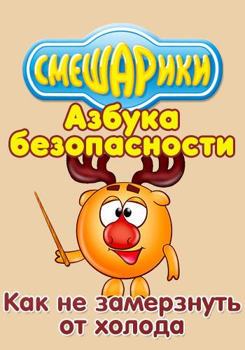 Постер к сериалу Смешарики: Азбука безопасности. Как не замерзнуть от холода 2006