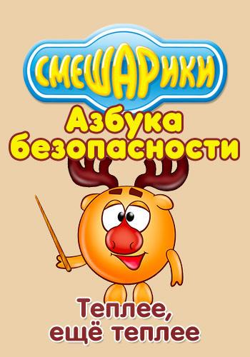 Постер к сериалу Смешарики: Азбука безопасности. Теплее, ещё теплее 2006