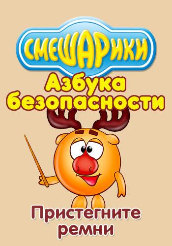 Постер к сериалу Смешарики: Азбука безопасности. Пристегните ремни 2006