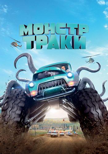 Постер к фильму Монстр-траки 2016
