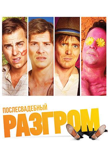 Постер к фильму Послесвадебный разгром 2016