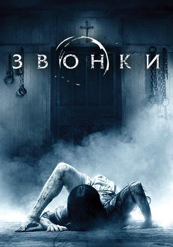 Постер к фильму Звонки 2016