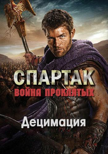 Постер к сериалу Спартак: Война проклятых. Сезон 3. Серия 4 2013