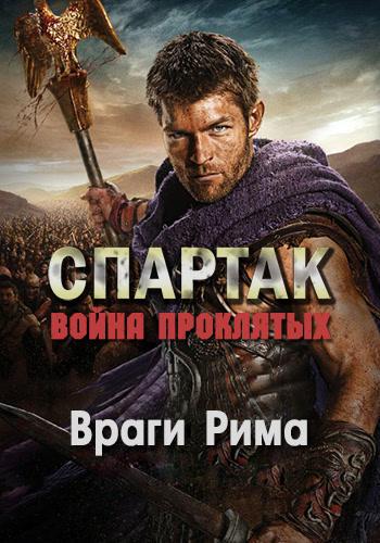 Постер к сериалу Спартак: Война проклятых. Сезон 3. Серия 1 2013
