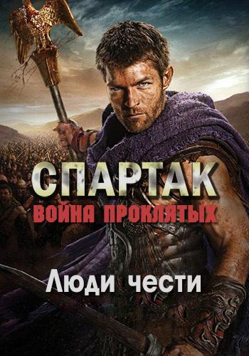 Постер к сериалу Спартак: Война проклятых. Сезон 3. Серия 3 2013