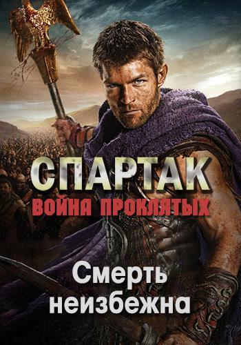 Постер к сериалу Спартак: Война проклятых. Сезон 3. Серия 7 2013