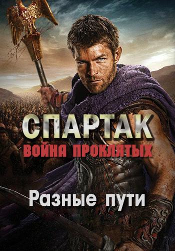 Постер к сериалу Спартак: Война проклятых. Сезон 3. Серия 8 2013