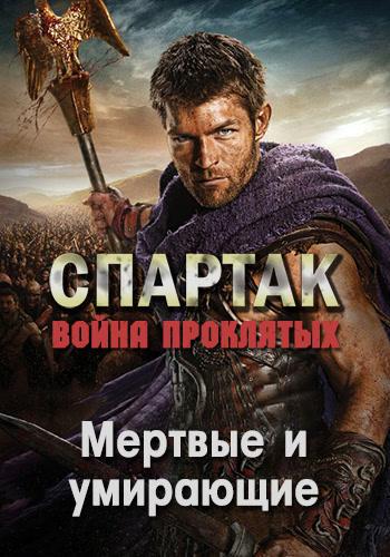 Постер к сериалу Спартак: Война проклятых. Сезон 3. Серия 9 2013