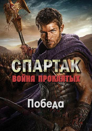 Постер к сериалу Спартак: Война проклятых. Сезон 3. Серия 10 2013