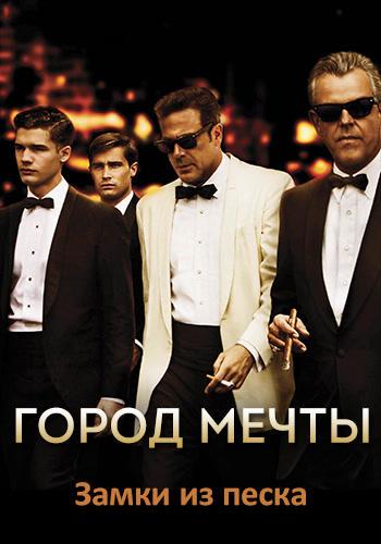 Постер к сериалу Город мечты. Сезон 1. Серия 3 2012