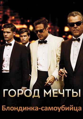 Постер к сериалу Город мечты. Сезон 1. Серия 5 2012
