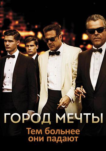 Постер к сериалу Город мечты. Сезон 1. Серия 6 2012