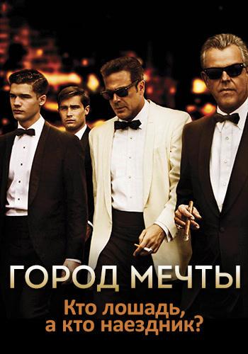 Постер к сериалу Город мечты. Сезон 1. Серия 7 2012