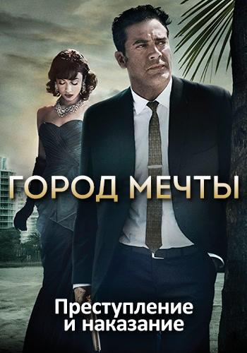 Постер к сериалу Город мечты. Сезон 2. Серия 1 2013