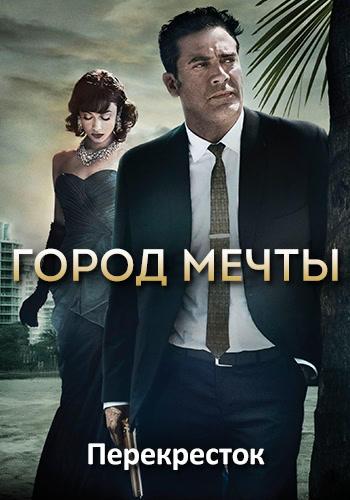 Постер к сериалу Город мечты. Сезон 2. Серия 4 2013