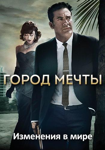 Постер к сериалу Город мечты. Сезон 2. Серия 5 2013